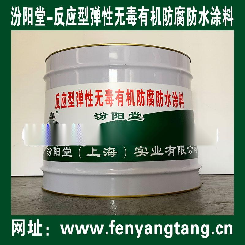 反应型弹性无毒有机防腐防水涂料厂家销售.jpg