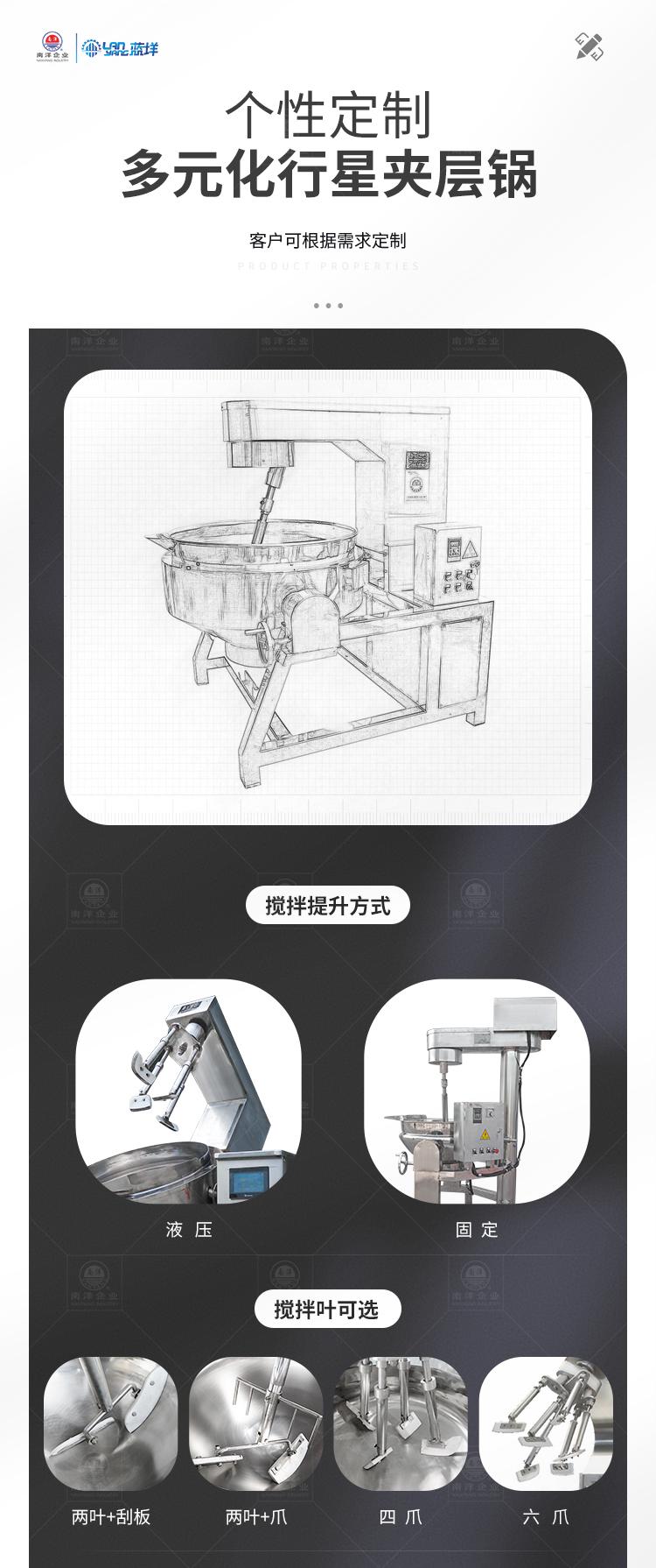 南洋夹层锅——行星自动电磁多爪炒锅、PLC_08.jpg