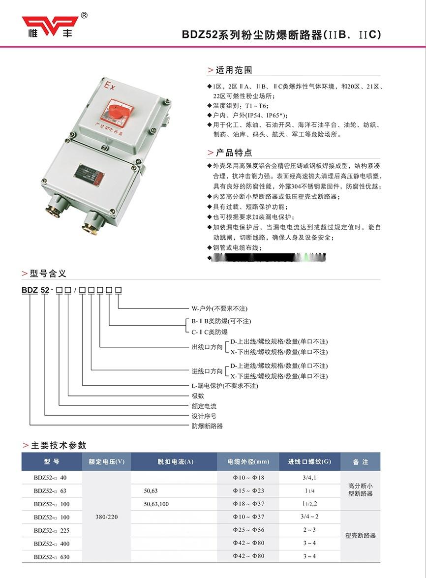 BDZ52防爆断路器16A32A防爆空气开关断路器103243915