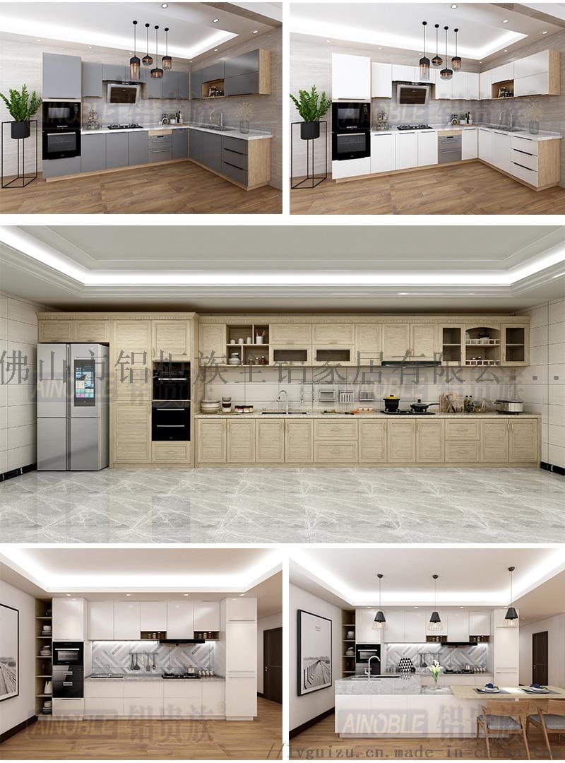 全铝家具铝材全铝橱柜型材铝合金整体橱柜 全铝柜子142920045