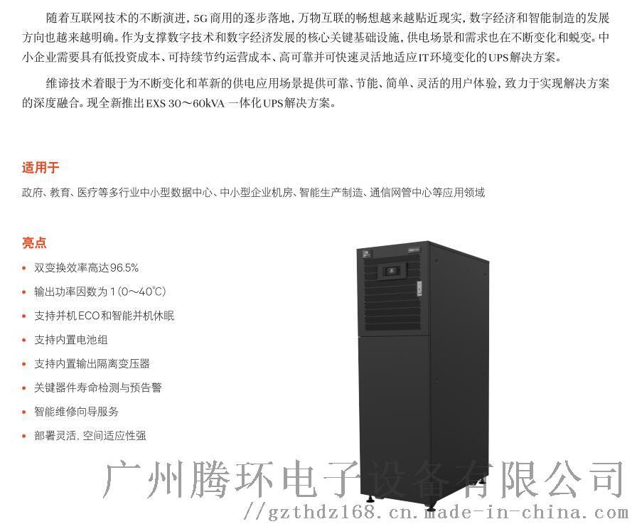 艾默生EXS-30KVA在線式UPS電源維諦技術127216465