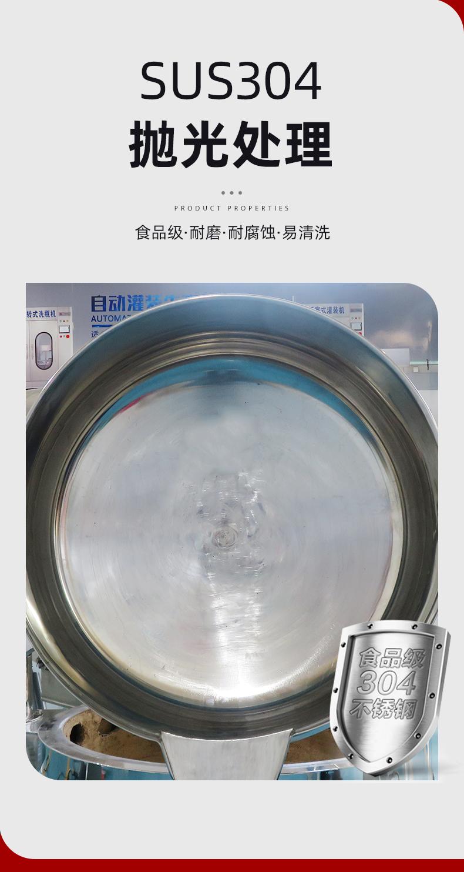 南洋夹层锅-自动燃气多爪炒锅_06.jpg