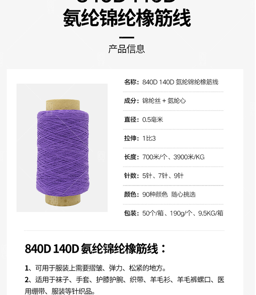 840D-140D-氨纶锦纶橡筋线-_30.jpg