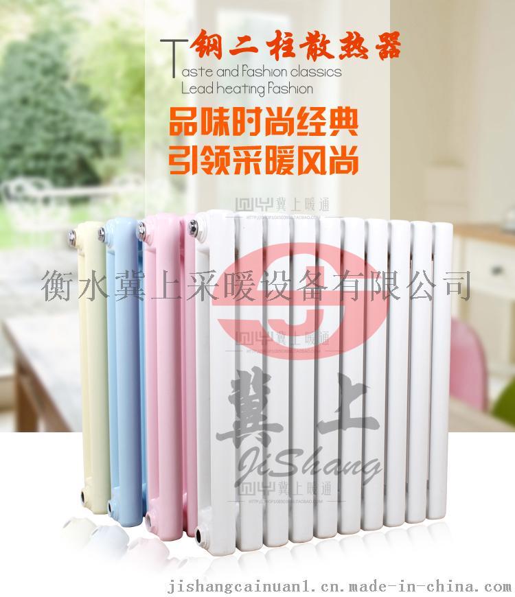 冀上鋼製柱型散熱器 鋼二柱散熱器 5025水暖暖氣片40135952