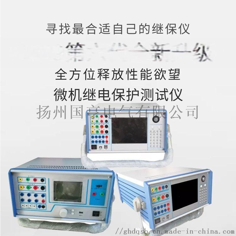 三相继电保护测试仪_两路电压电流微机继电保护测试仪817880585