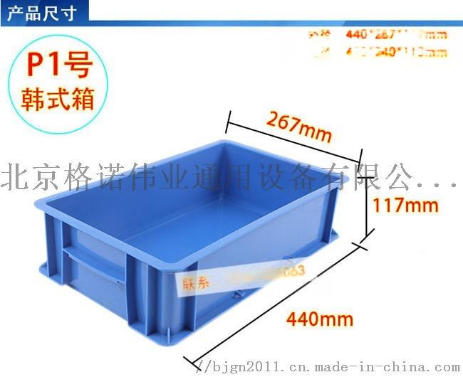 北京韓式塑料週轉箱哪家好