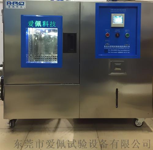 高低溫試驗設備生產廠家796802485