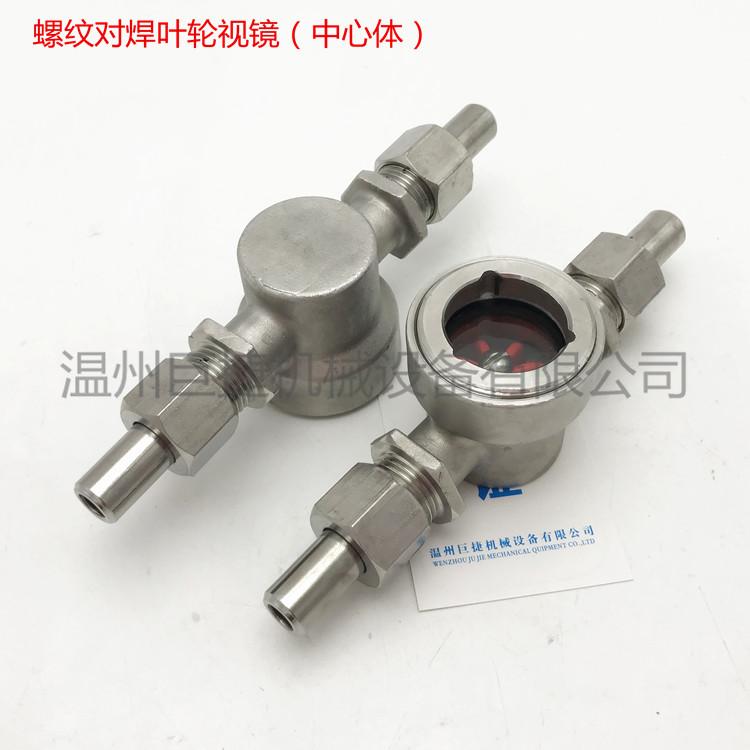 DN15中心体对焊叶轮视镜 活动式对流量指示器143340305
