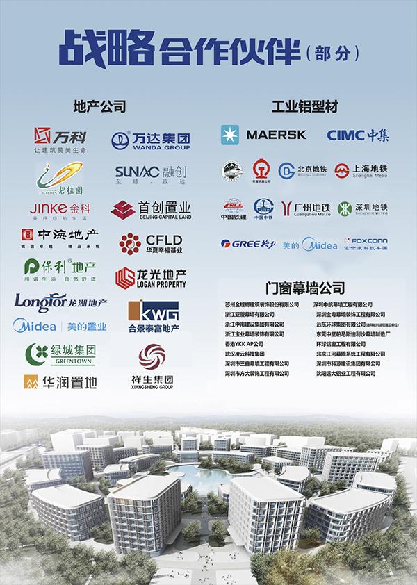 广东兴发铝业建筑铝模板型材定制图册107122795