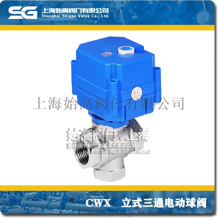 CWX立式三通电动球阀.jpg