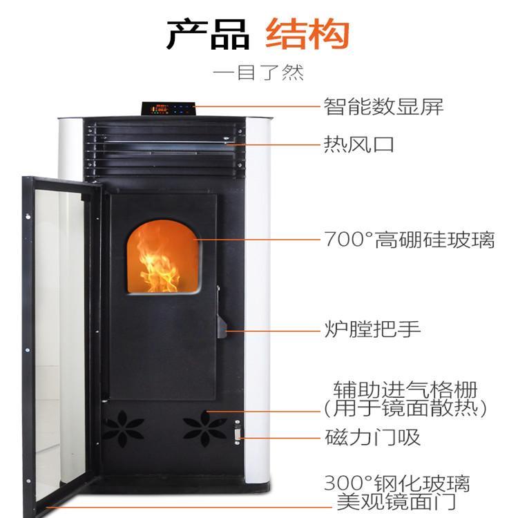 耐高温取暖炉壁炉 家用取暖器室内生物质颗粒取暖炉130100012