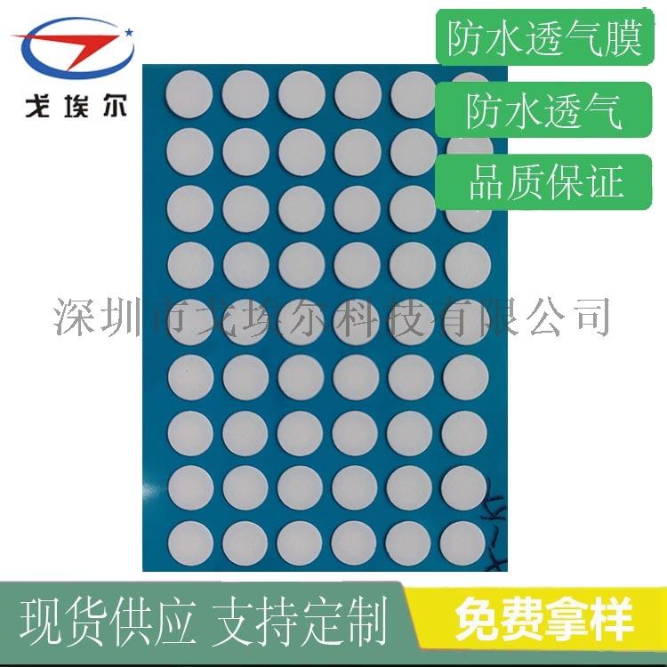 厂家供应汽车防水透气膜 车灯透气膜 电池防水透气膜135431485