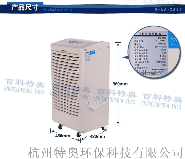 除湿器--890c---890_16.jpg