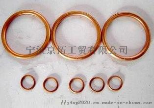 copper metal o ring.jpg