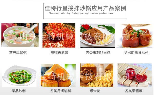 番茄酱炒锅的设计原理45665792