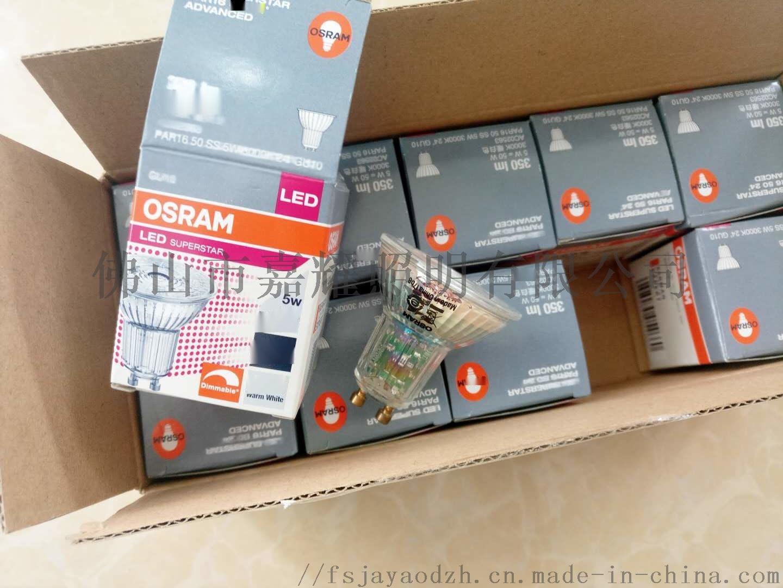 歐司朗LED燈杯1.jpg