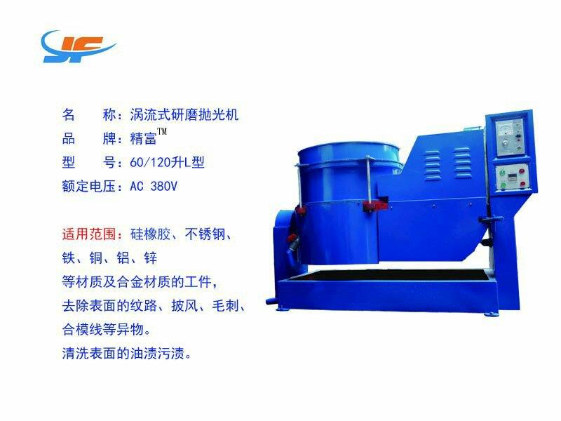120L硅胶产品研磨机东莞厂家80118495