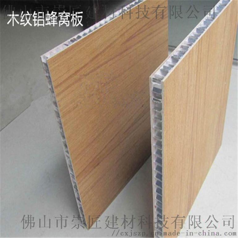 鋁蜂窩板 (24).jpg