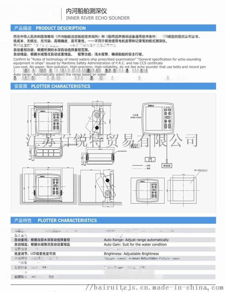 正品 俊禄 DS606-1内河测深仪 5.7寸彩色液晶屏.jpg