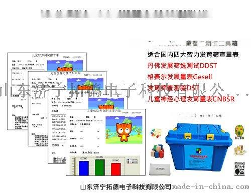 智測工具箱軟體88