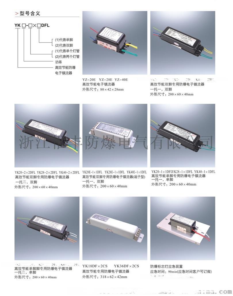 電子鎮流器-0-01