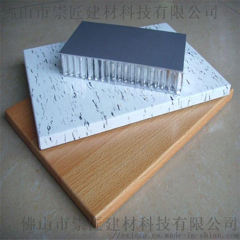 木紋蜂窩板 (1) - 副本.jpg