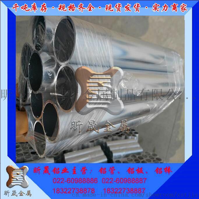 昕晟铝业6063铝合金管44478982