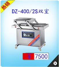 海鲜贴体包装机,供应小康牌海鲜多功能贴体真空包装机60076212