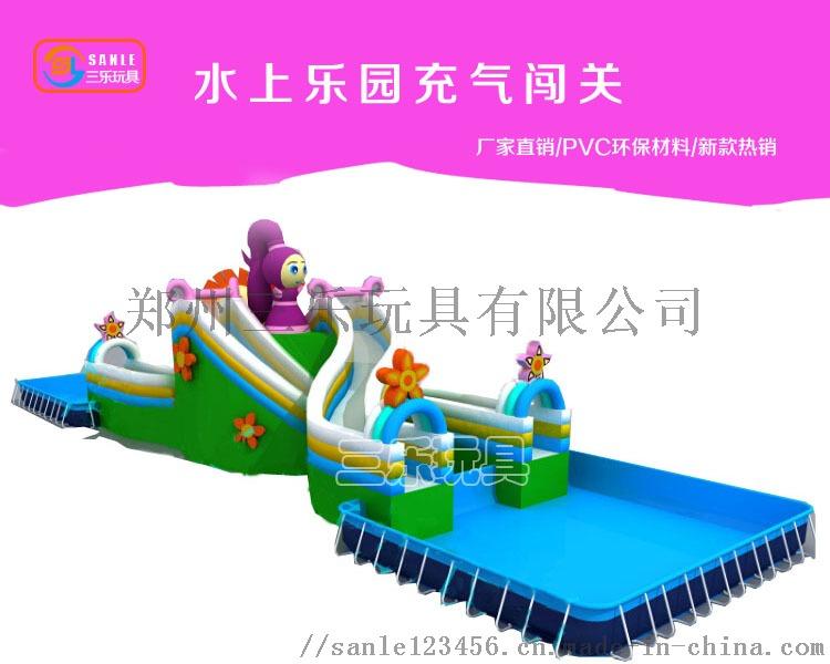 水上樂園SL-1.jpg