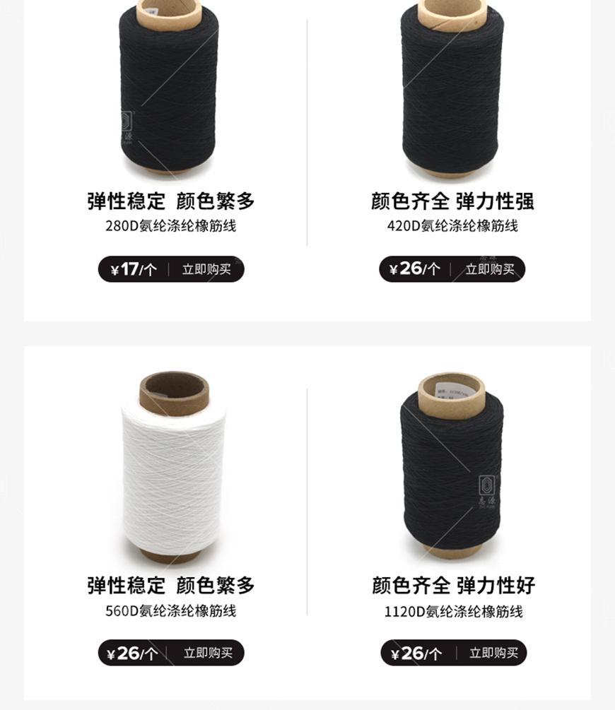 840D-140D-氨纶锦纶橡筋线-_24.jpg