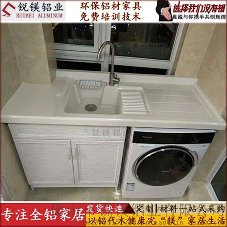 现代简约风格 全铝洗衣柜 铝材 锐镁全铝家居862198245