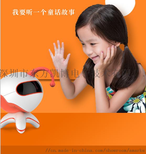 童智伴智慧學習早教教育機器人,科大訊飛小帥機器人760969722