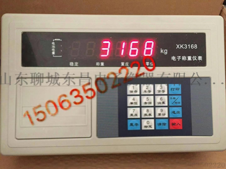 聊城东昌地磅厂737259452