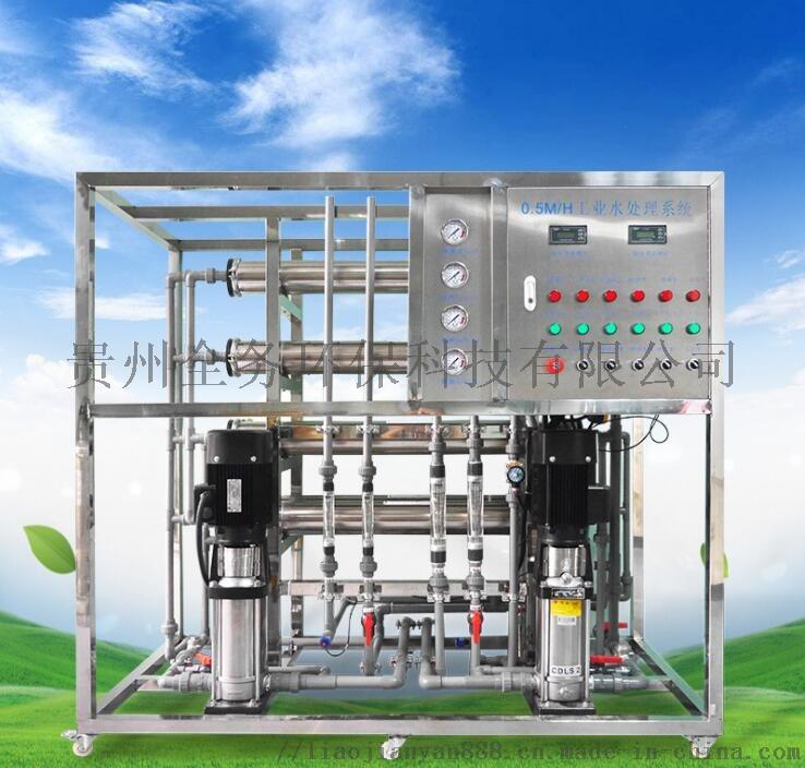 贵州纯水设备,贵州反渗透净化水装置96580865