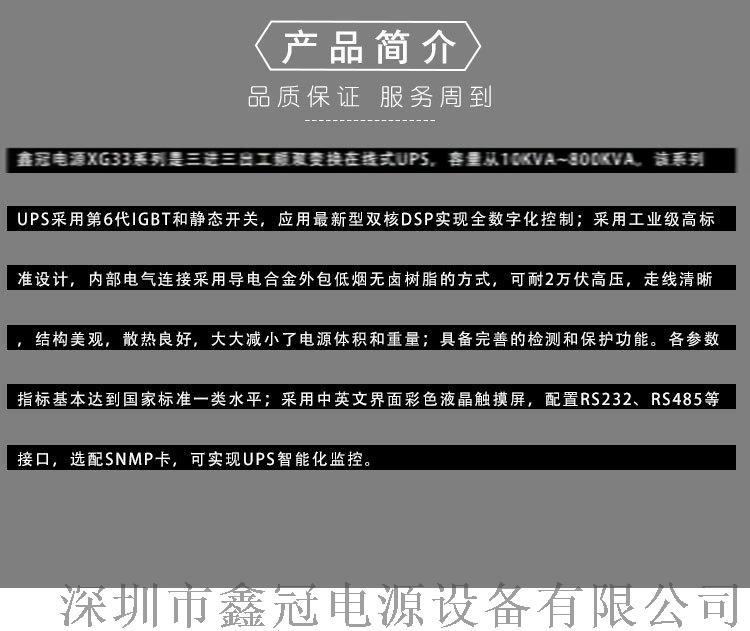 鑫冠380VUPS不間斷電源60KVA113519172
