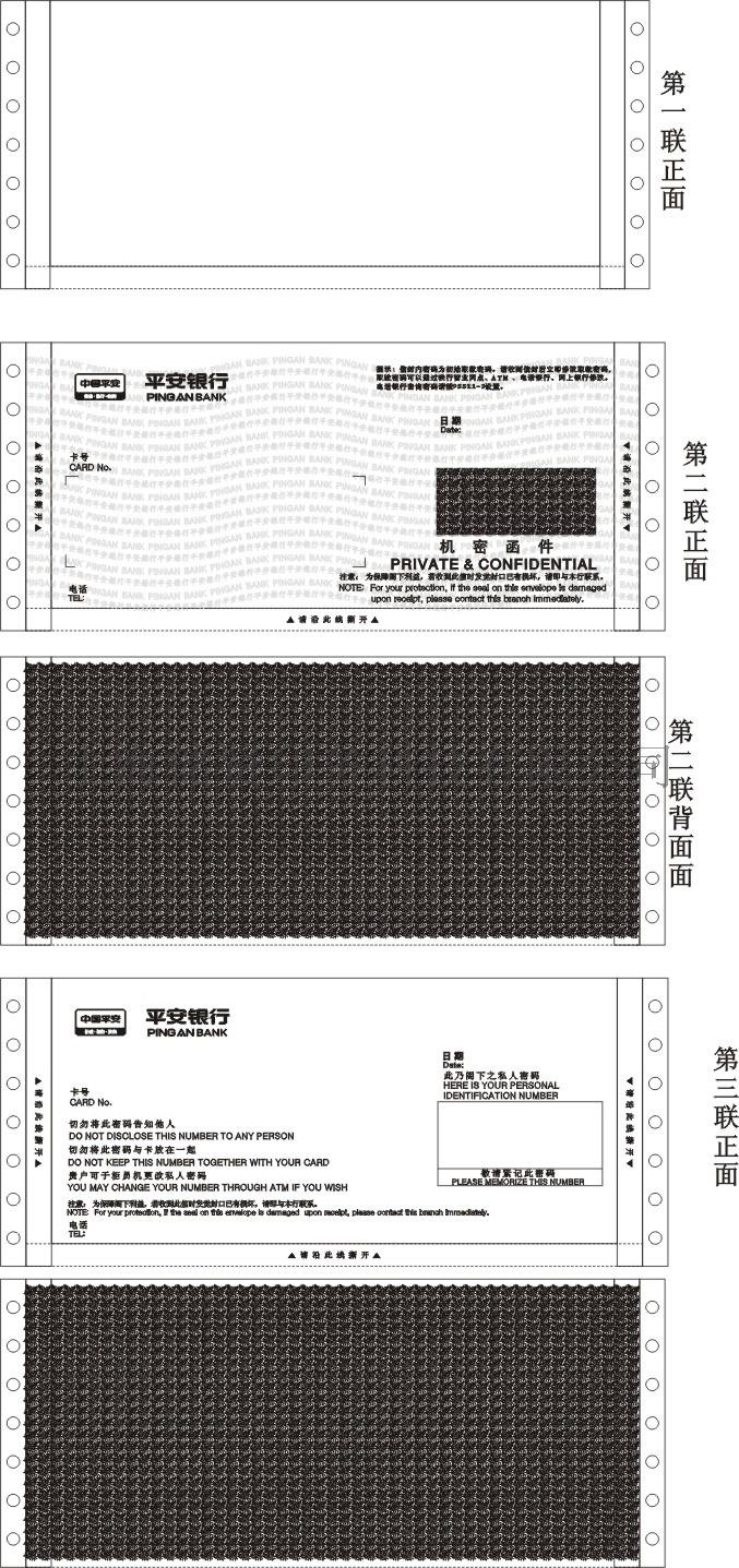平安薪资单.jpg
