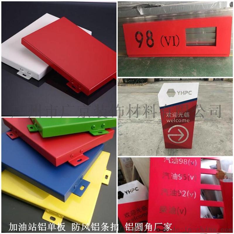 广州厂家供应加油站防风吊顶铝扣板147097685