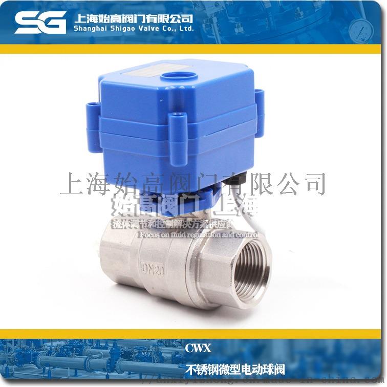 CWX微型电动球阀1.jpg