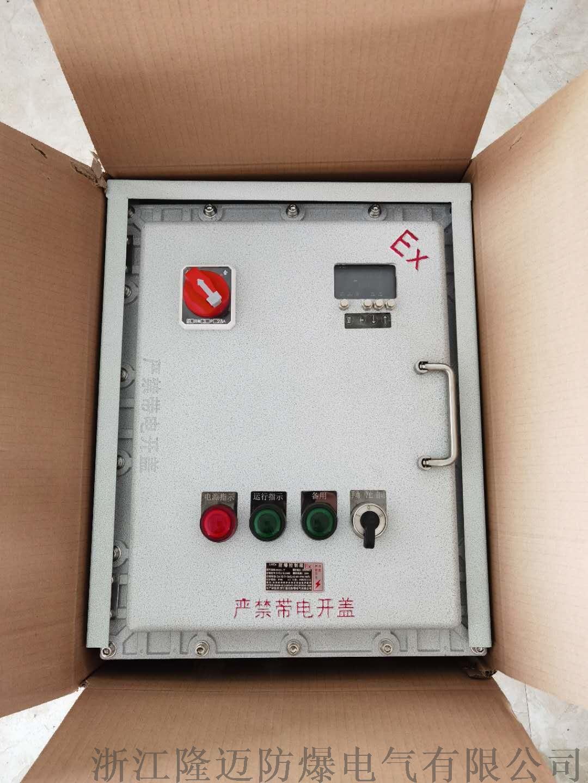 防爆动力配电箱ExdⅡCT4-铝合金(带防雨罩)953040765
