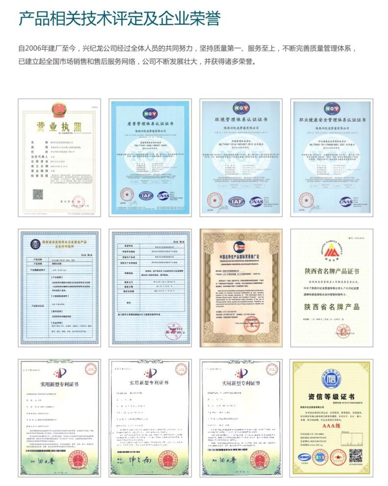 产品相关技术评定及企业荣誉.JPG