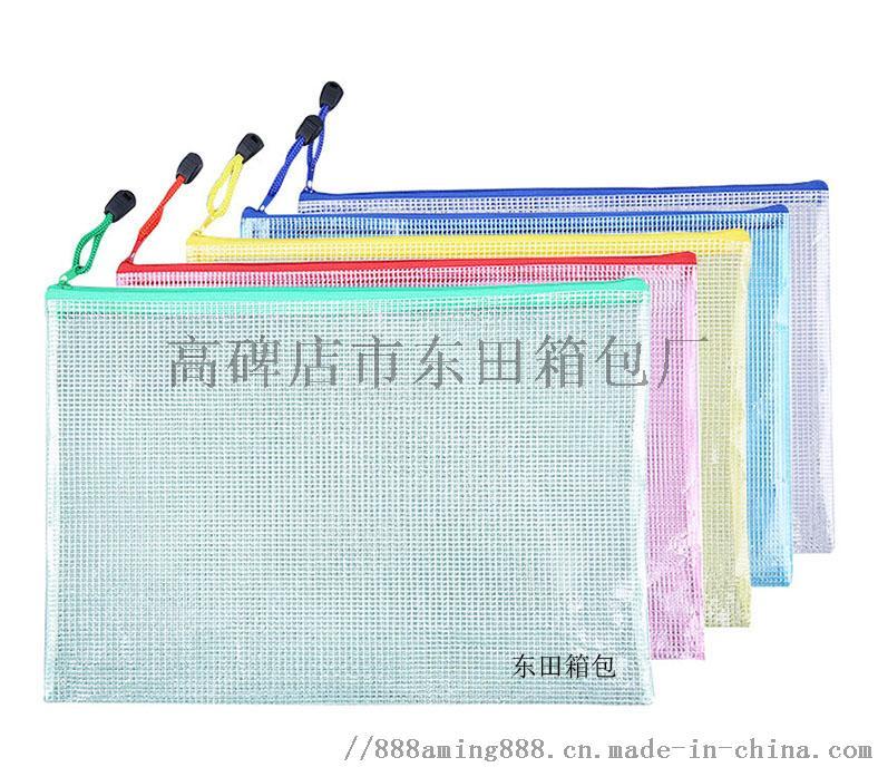 彩色網夾布文件袋.jpg