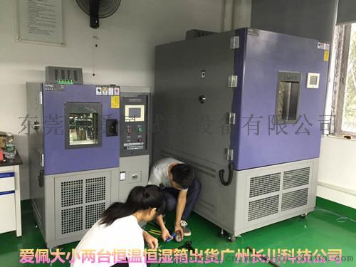 智能高低温湿热试验箱63706635