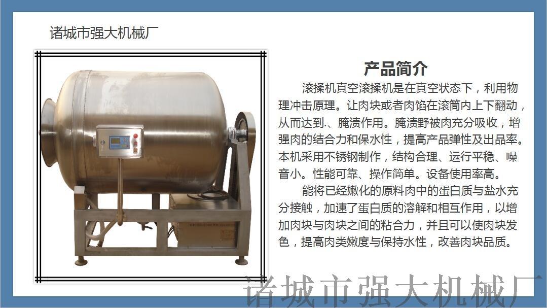 火腿肉料醃料滾揉機 抽真空的肉類滾揉機器55942902