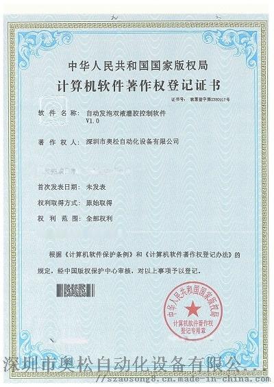 AB双液灌胶机(AS-5000AB) 灌胶机专利98740895