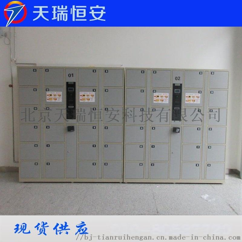 北京天瑞恒安TRH-T48条码型储物柜厂家直销 (1).jpg