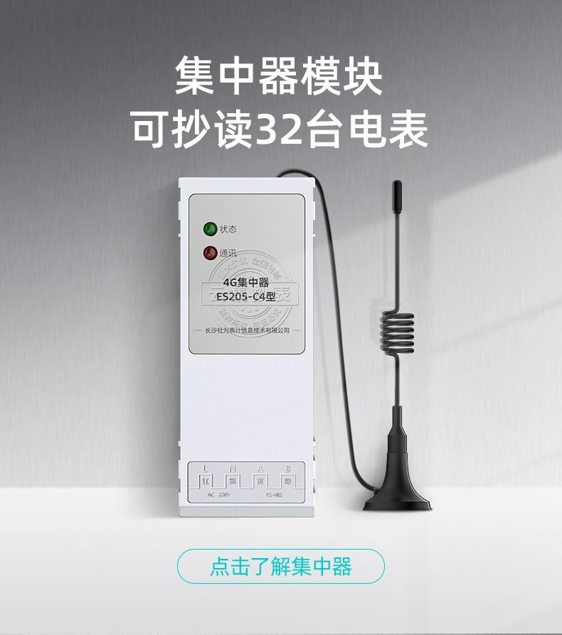 威胜DTSD341-MC3_04.jpg