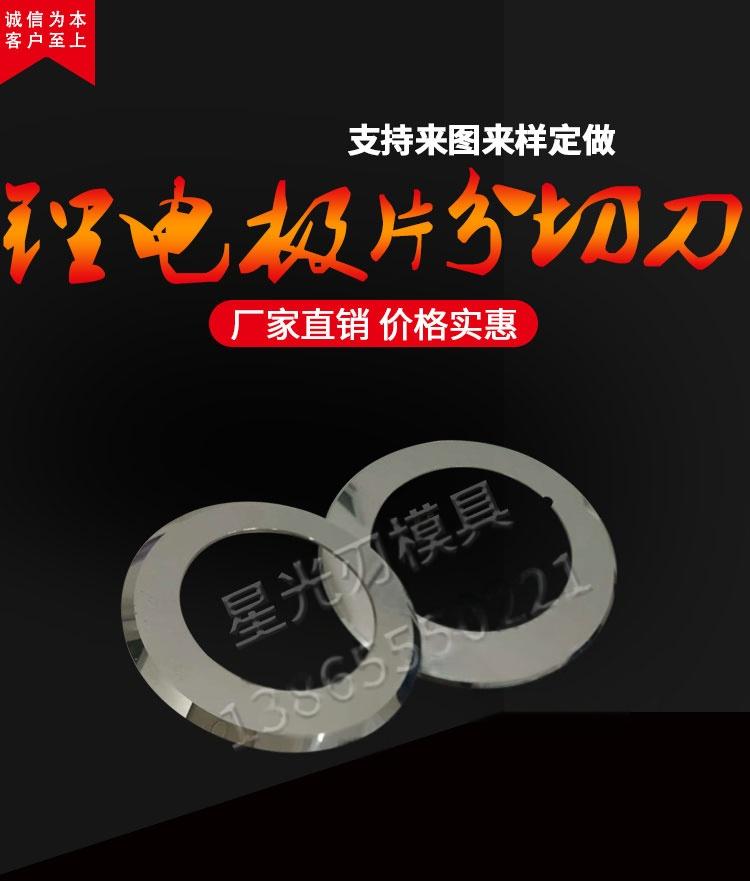 极片合金分切刀_01.jpg