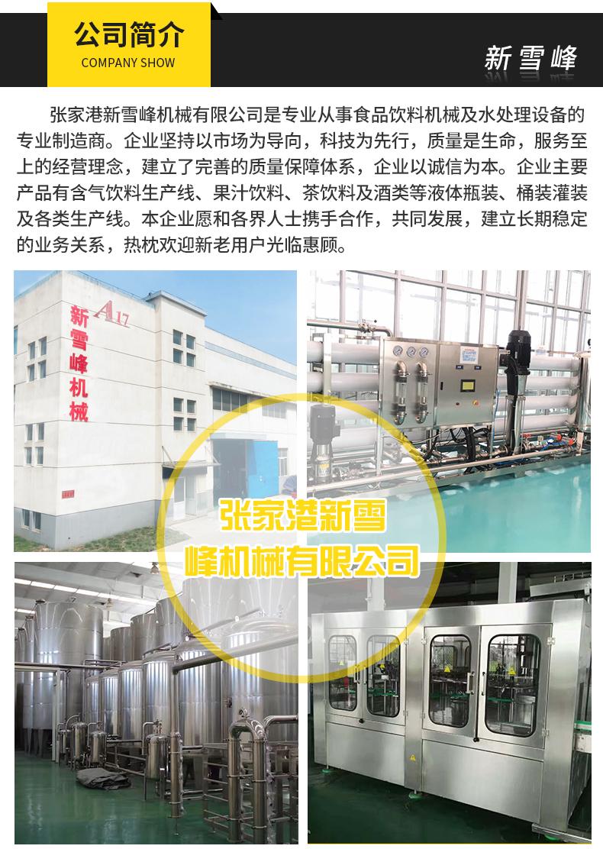 含气饮料灌装生产线 等压灌装三合一饮料机械126913645