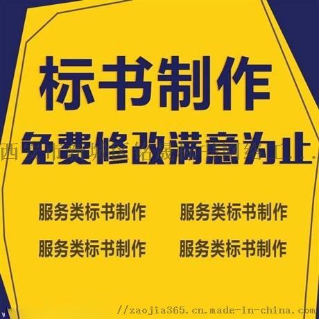 西安做标书的公司-专业代做标书公司,品牌服务832433662