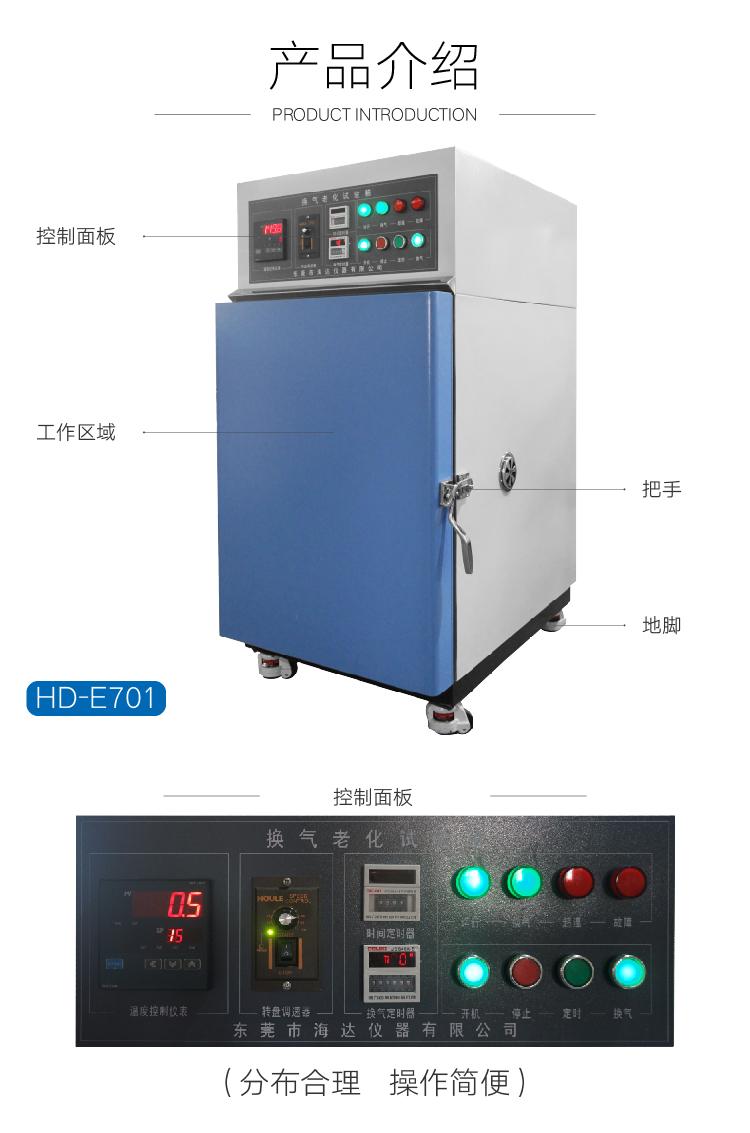 HD-E701-1换气老化箱-02.jpg
